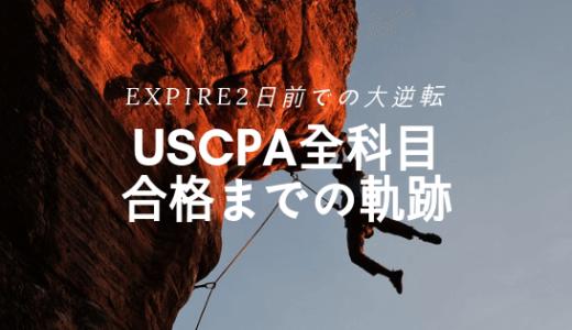 USCPA合格までの勉強時間は?全科目合格までの勉強時間とスケジュールを大公開!
