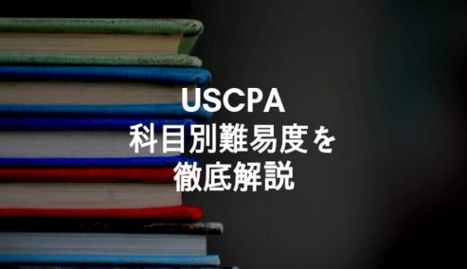 USCPAの科目とは?科目別難易度・特徴・ボリュームなどを踏まえて徹底解説!