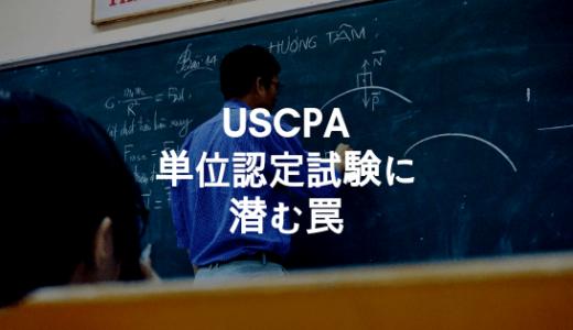 USCPAの単位認定試験に潜む罠。注意すべき2つのポイントはコレ!!