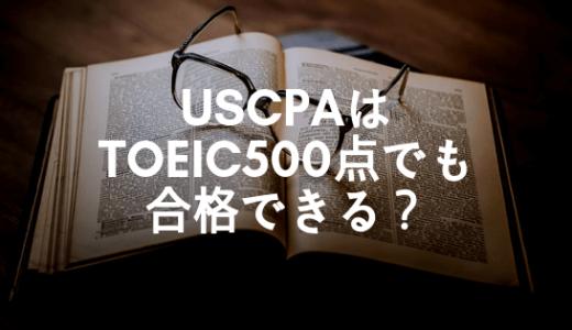 USCPA合格のための英語力はどのくらい必要?TOEIC500点台だった私がチャレンジしたらこんな感じでした。
