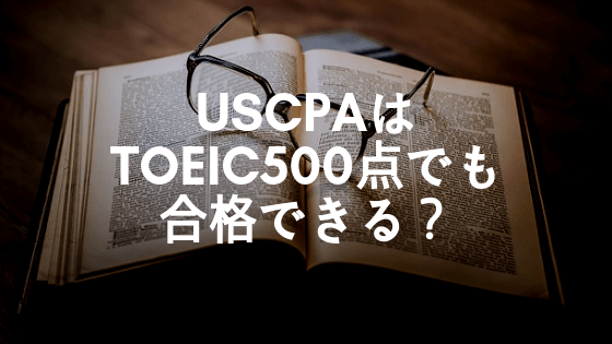 uscpa-eigoryoku-toeic