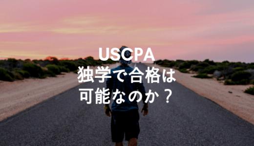 USCPAの独学は止めておけ。合格した今なら分かる、予備校と独学のメリット・デメリット