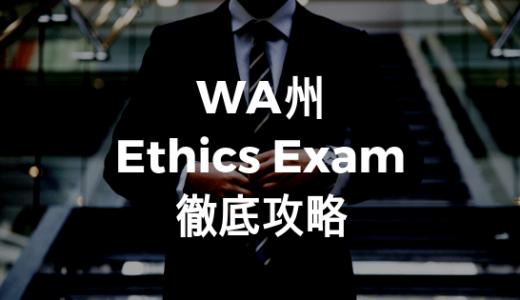 【詳細版】USCPA ワシントン州 倫理試験(ethics exam)徹底攻略