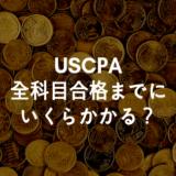 uscpa-hiyou