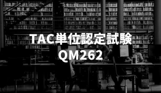 TAC単位認定試験 徹底解剖 QM262編