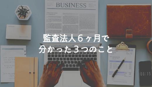 kansahoujin-6kagetsu