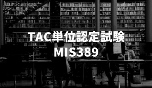 TAC単位認定試験 徹底解剖 MIS389編