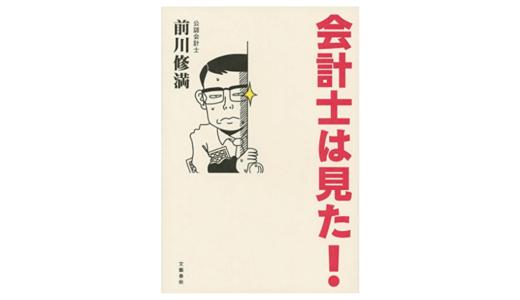 決算書を読み解く「考え方」が学べる一冊 『会計士は見た』前川修満