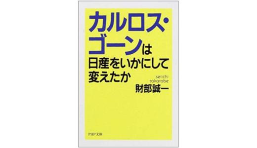 『カルロス・ゴーンは日産をいかにして変えたか』日産V字回復の裏側が語られた本