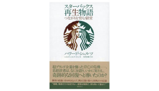 『スターバックス再生物語つながりを育む経営』スターバックスの歩みと情熱が感じられる1冊
