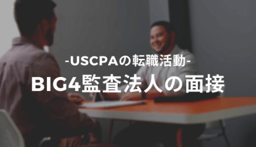 【USCPAの転職活動】BIG4監査法人(監査職)の面接体験談
